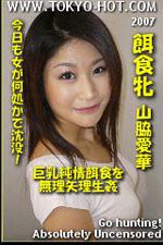 東京熱 山脇愛華(Aika Yamawaki)