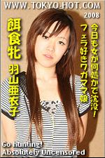 東京熱 羽山亜衣子(Aiko Hayama)