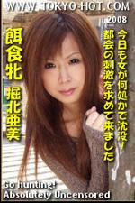 東京熱 掘北亜美(Ami Horikita)