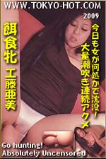 東京熱 工藤亜美(Ami Kudo)