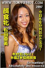 東熱 tokyo hot 松田亜美
