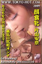 東京熱 片山安奈(Anna Katayama)