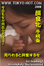 東熱 tokyo hot 手嶋葵