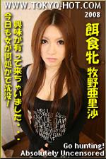 東京熱 牧野亜里沙(Arisa Makino)