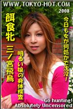 東京熱 三ノ宮飛鳥(Asuka Sannomiya)