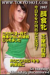 東京熱 志摩明日香(Asuka Shima)