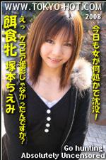 東京熱 塚本ちえみ(Chiemi Tsukamoto)