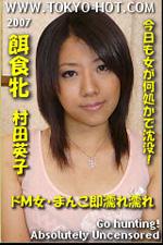 東京熱 村田英子(Eiko Murata)