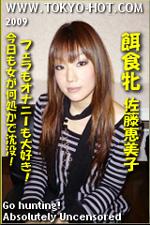 東京熱 佐藤恵美子(Emiko Sato)
