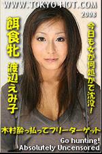 東京熱 渡辺えみ子(Emiko Watanabe)