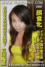 東京熱 三沢陽菜(Hina Misawa)