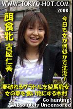 東京熱 古屋仁美(Hitomi Furuya)