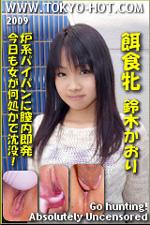 東京熱 鈴木かおり(Kaori Suzuki)