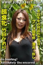 東京熱 竹田かおり(Kaori Takeda)