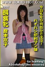 東京熱 倉本京子(Kyoko Kuramoto)