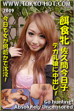 東京熱 佐久間今日子(Kyoko Sakuma)