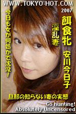 東京熱 安川今日子(Kyouko Yasukawa)