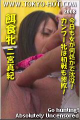 東熱 tokyo hot 二宮真紀