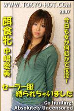 東京熱 中嶋愛美(Manami Nakajima)