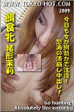東熱 tokyo hot 緒形茉莉