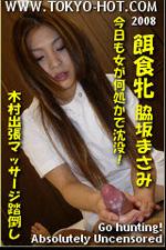 東京熱 脇坂まさみ(Masami Wakisaka)