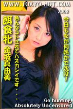 東京熱 金城真由美(Mayumi Kaneshiro)