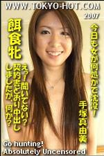 東京熱 手塚真由美(Mayumi Teduka)