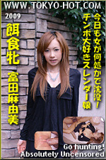 東京熱 富田麻由美(Mayumi Tomita)