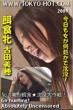 東熱 tokyo hot 古田美穂
