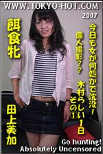 東京熱 田上美加(Mika Taue)