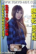 東京熱 南沢美紀(Miki Minamizawa)