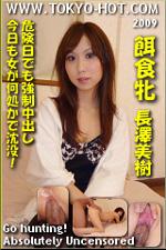 東京熱 長澤美樹(Miki Nagasawa)