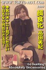 東京熱 高田美紀(Miki Takada)