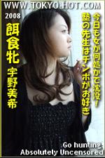 東京熱 宇野美希(Miki Uno)
