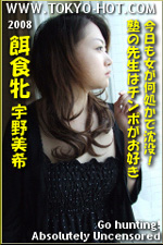 東熱 tokyo hot 宇野美希