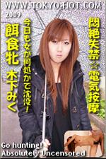 東京熱 木下みく(Miku Kinoshita)