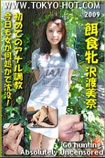 東京熱 沢渡美奈(Mina Sawatari)