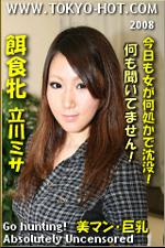 東京熱 立川ミサ(Misa Tachikawa)