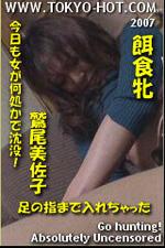 東京熱 鷲尾美佐子(Misako Washio)