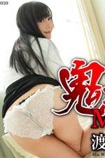 東京熱 渡辺美羽(Miu Watanabe)