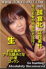東京熱 立花美代(Miyo Tachibana)