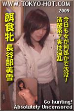 東京熱 長谷部美雪(Miyuki Hasebe)