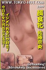 東京熱 佐藤奈央(Nao Sato)