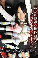 東京熱 朝倉なつ(Natsu Asakura)