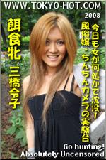 東京熱 三橋令子(Reiko Mihashi)