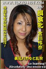 東京熱 宮川怜奈(Reina Miyakawa)
