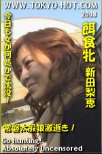 東京熱 新田梨恵(Rie Nitta)