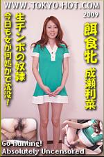 東京熱 成瀬利菜(Rina Naruse)