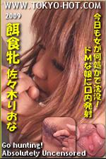 東京熱 佐々木りおな(Riona Sasaki)