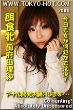 東京熱 国府田理紗(Risa Kouda)